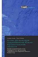Atlas organizmov-gidrobiontov Juzhno-Kazahstanskoj oblasti