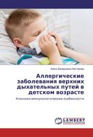 Allergicheskie zabolevaniya verhnih dyhatel'nyh putej v detskom vozraste