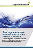 Pyat' raznovidnostej polovoj konstitucii muzhchin i zhenshhin
