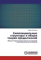 Simplicial'nye struktury i obshhaya teoriya prodolzhenij