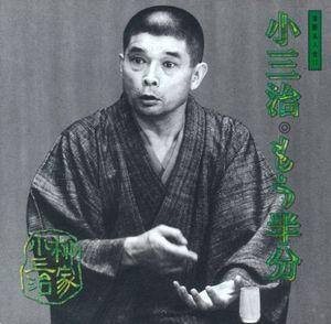 Rakugo - Kosanji Yanagiya 3