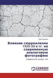 Vliyanie sjurrealizma 1920-30-h gg. na sovremennuju analogovuju fotografiju
